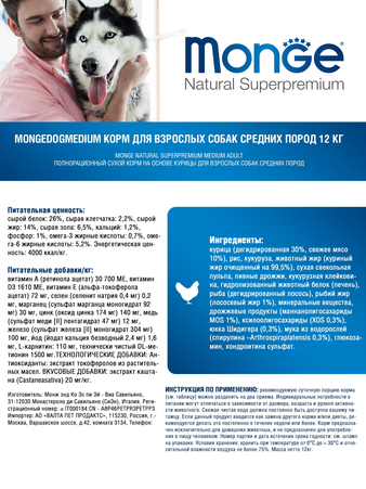 Корм для собаки Monge Medium Adult, мешок 15 кг (изображение 4)